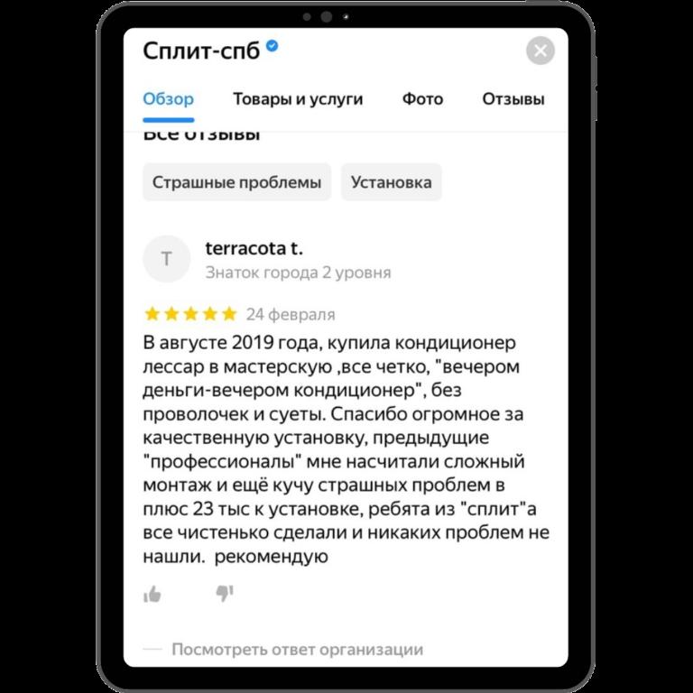 Отзыв о нас на Яндекс Картах